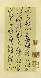 wu-xin-tie-par-wangxizhi_v